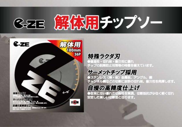 e-ZE解体用チップソー